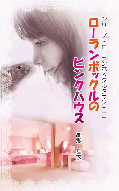 シリーズ・ローランボックルタウン1 ローランボックルのピンクハウス-電子書籍