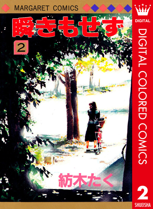 瞬きもせず カラー版 2-電子書籍-拡大画像