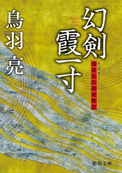 極楽安兵衛剣酔記 幻剣霞一寸-電子書籍