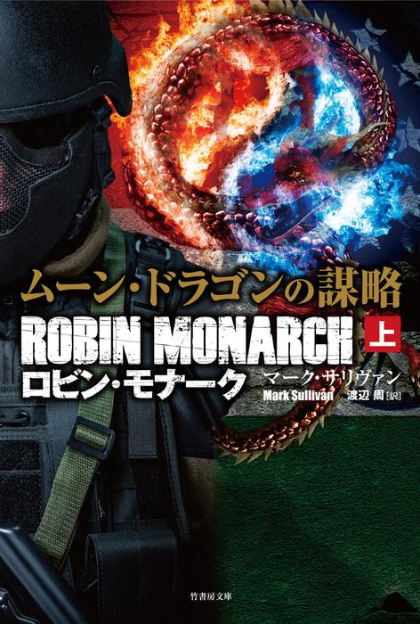 ムーン・ドラゴンの謀略 ロビン・モナーク 上-電子書籍-拡大画像