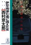 伊豆・河津七滝(ななだる)に消えた女~十津川警部の叛撃~-電子書籍