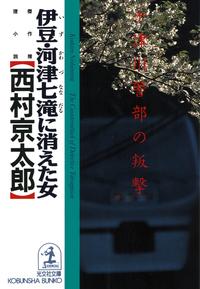 伊豆・河津七滝(ななだる)に消えた女~十津川警部の叛撃~