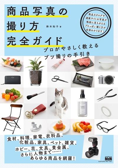 商品写真の撮り方 完全ガイド プロがやさしく教えるブツ撮りの手引き-電子書籍