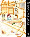 ごほうびおひとり鮨 1-電子書籍