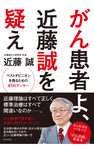 がん患者よ、近藤誠を疑え-電子書籍