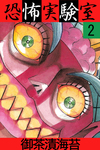 恐怖実験室2-電子書籍