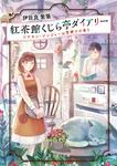 紅茶館くじら亭ダイアリー シナモン・ジンジャーは雪解けの香り-電子書籍