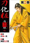 刀化粧(2)-電子書籍