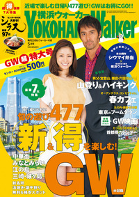 YokohamaWalker横浜ウォーカー 2014 5月号
