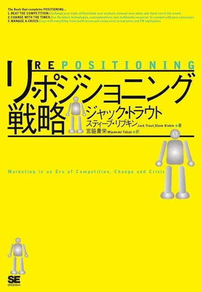 リ・ポジショニング戦略-電子書籍