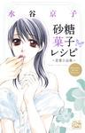 砂糖菓子レシピ ~恋愛小品集~-電子書籍