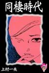 同棲時代 (6)-電子書籍