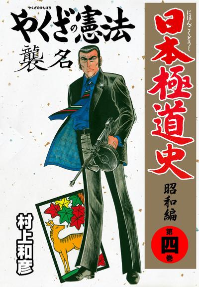 日本極道史~昭和編 第四巻-電子書籍