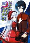 ソラにウサギがのぼるころ ~twilight moon rabbit~-電子書籍