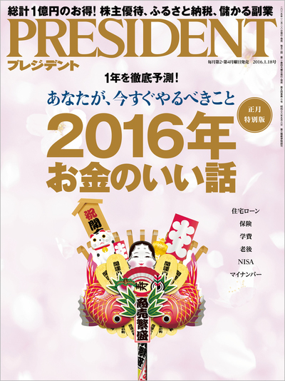 PRESIDENT 2016年1月18日号-電子書籍