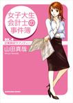 女子大生会計士の事件簿 DX.4 企業買収ラプソディー-電子書籍