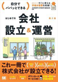 自分でパパッとできるはじめての会社設立&運営 第2版-電子書籍