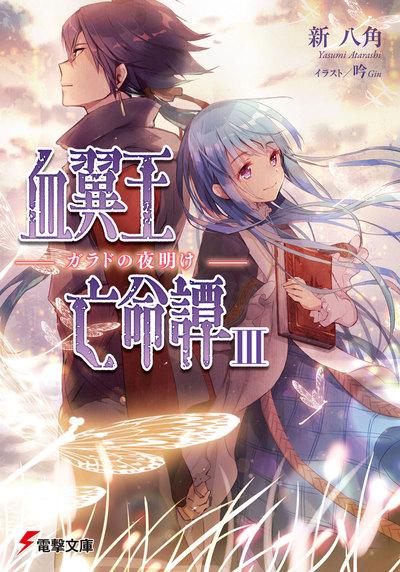 血翼王亡命譚III ―ガラドの夜明け―-電子書籍