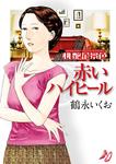 桃艶花景色 赤いハイヒール-電子書籍