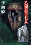 乙霧村の七人-電子書籍