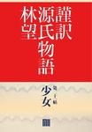 謹訳 源氏物語 第二十一帖 少女(帖別分売)-電子書籍