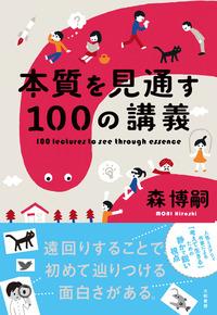 本質を見通す100の講義-電子書籍