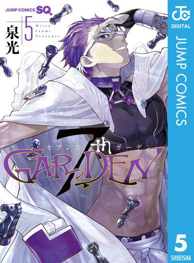 7thGARDEN 5-電子書籍