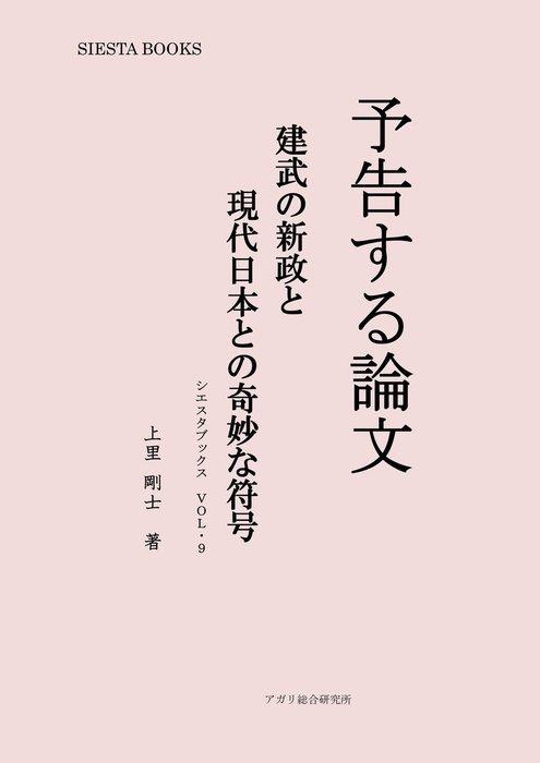 予告する論文 建武の新政と現代日本との奇妙な符号-電子書籍-拡大画像