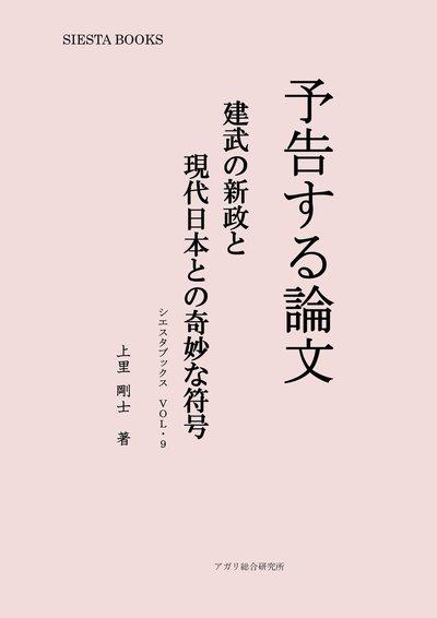 予告する論文 建武の新政と現代日本との奇妙な符号-電子書籍