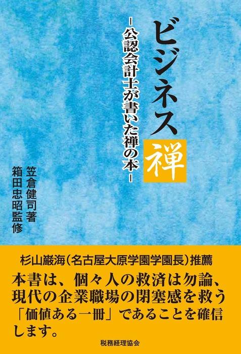 ビジネス禅 ~公認会計士が書いた禅の本~-電子書籍-拡大画像