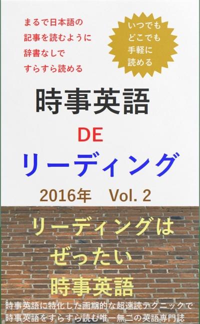 時事英語 DE リーディング 2016年 Vol.2-電子書籍