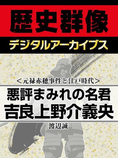 <元禄赤穂事件と江戸時代>悪評まみれの名君 吉良上野介義央-電子書籍