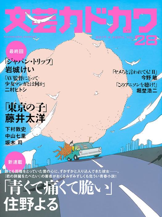 文芸カドカワ 2017年4月号拡大写真