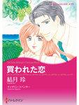 買われた恋-電子書籍