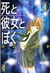 死と彼女とぼく(1)-電子書籍