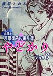 やどかり~弁護士・志摩律子の事件簿~(6)-電子書籍