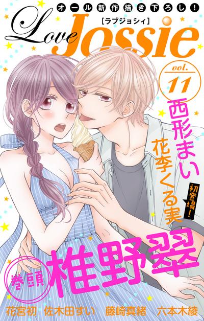 Love Jossie Vol.11-電子書籍