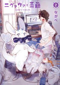 ニヴァウァと斎藤 / 2-電子書籍