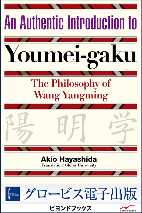 An Authentic Introduction to Youmei-gaku The Philosophy of Wang Yangming拡大写真