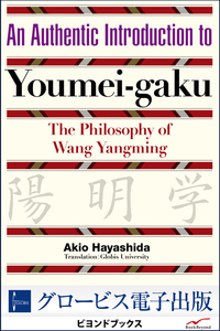 An Authentic Introduction to Youmei-gaku The Philosophy of Wang Yangming-電子書籍