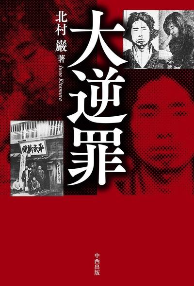 大逆罪-電子書籍
