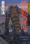 皆勤の徒【創元日本SF叢書版】-電子書籍
