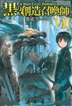 黒の創造召喚師8-電子書籍