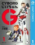 CYBORGじいちゃんG 1-電子書籍