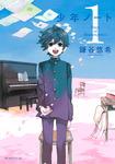 少年ノート(1)-電子書籍