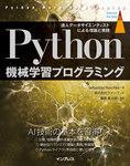 Python機械学習プログラミング 達人データサイエンティストによる理論と実践-電子書籍
