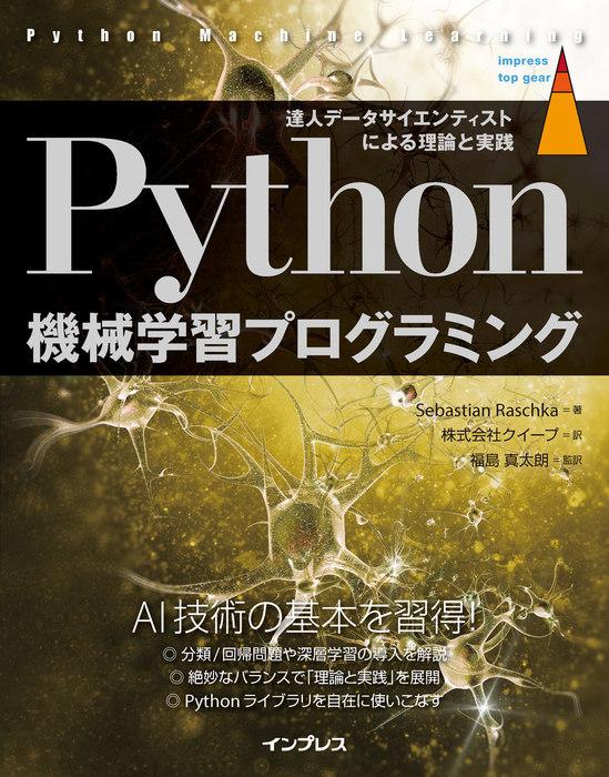 Python機械学習プログラミング 達人データサイエンティストによる理論と実践拡大写真