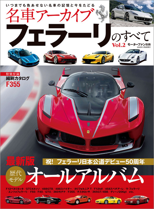 名車アーカイブ フェラーリのすべて Vol.2拡大写真