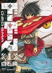 ドードーマ 1巻-電子書籍