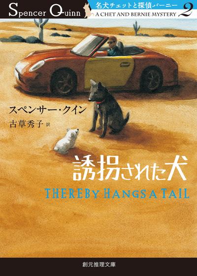 誘拐された犬-電子書籍